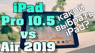 iPad Pro 10.5 или Air 2019? Какой айпад купить в 2019?