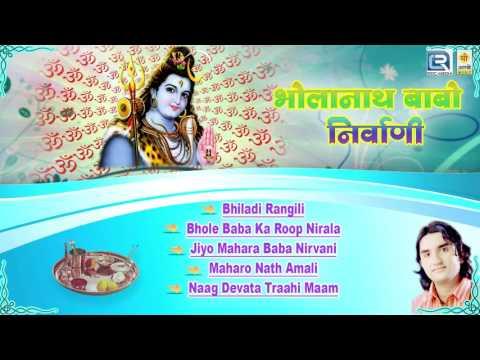 Prakash Mali Bhajan | Bholanath Babo Nirvani | Shiv Shankar | Rajasthani Bhajan | Audio Song 2016