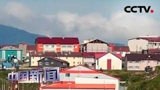 [中国新闻] 俄日将在争议岛屿试行共同经济活动 下个月将实施观光游开发试行业务   CCTV中文国际