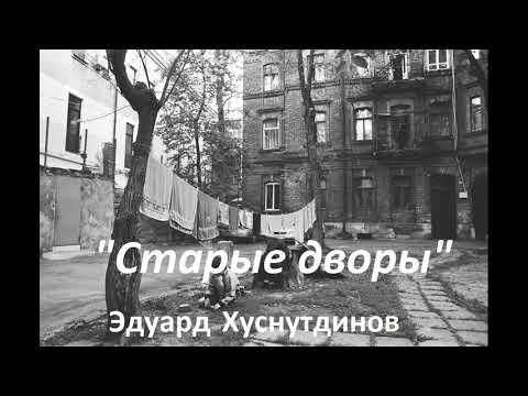 """Воспоминания о детстве. Душевная песня """"Старые дворы"""" Эдуард Хуснутдинов"""