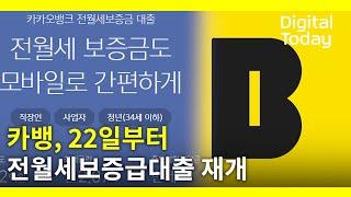 카카오뱅크, 11월 22일부터 전월세보증금대출 재개