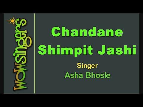 Chandane Shimpit Jashi - Marathi Karaoke - Wow Singers