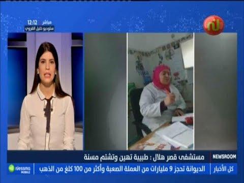 مستشفى قصر هلال : طبيبة تهين و تشتم مسنة