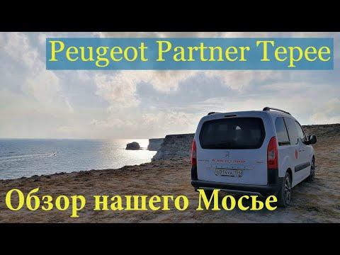 Обзор автомобиля Peugeot Partner Tepee