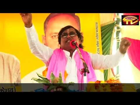 बाजीगर की बजे बंशुरिया माया पुर के ..swami Adhar Chetany #samarchetnyaagra