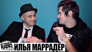 Илья Никитин Маррадёр (Порт 812, Маррадёры) - интервью NOMERCY RADIO (Moscow, VOLTA 26.12.15)