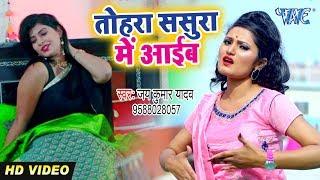 बवाल मचा दिया #Antra Singh Priyanka का यह वीडियो सांग 2020 | Tohara Sasura Me Aaieb |Jai Kumar Yadav