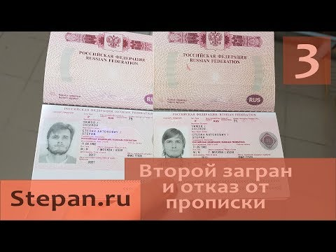 Второй загранпаспорт, отказ от московской прописки и как мы не запутались во всём этом
