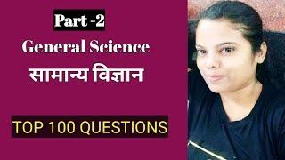 सामान्य विज्ञान से संबंधित महत्वपूर्ण प्रश्न||General science GK Part-2