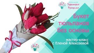 ✽Букет тюльпанов из конфет без основы✽Бесплатный мастер-класс