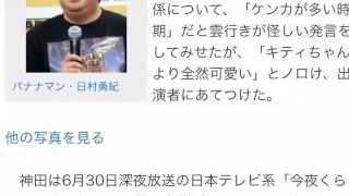 神田愛花、日村は「キティちゃんより可愛い」……ノロケまくりに共演者呆...
