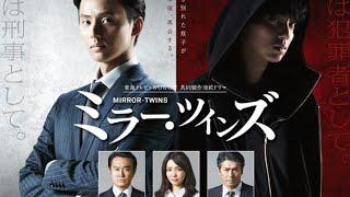 温水洋一が、「東海テレビ×WOWOW共同製作連続ドラマ ミラー・ツインズ S...