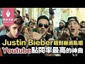 Download 9分鐘帶你聽懂18禁西班牙語歌曲?Despacito - Justin Bieber, Luis Fonsi, Daddy Yankee MP3 song and Music Video
