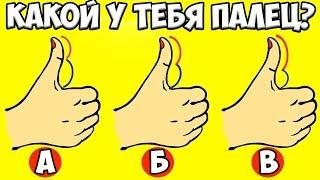 Уникальный Тест: Какой у тебя палец ? Узнай о своем характере по размеру пальца | Смотри Шоу