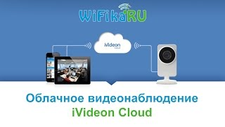 Облачное видеонаблюдение iVideon Cloud - ЛУЧШЕЕ РЕШЕНИЕ для новичков