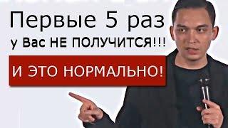 ПЕРВЫЕ 5 РАЗ У ВАС НИЧЕГО НЕ ПОЛУЧИТСЯ!!! И ЭТО НОРМАЛЬНО!!! | Петр Осипов. Бизнес Молодость