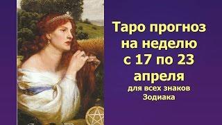 Таро прогноз на неделю с 17 по 23 апреля 2017. Для всех знаков Зодиака!