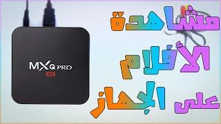 مشاهدة الافلام على الجهاز | MXQ Pro 4K Android TV BOX