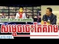 Khmer News Today | Meas Chhay: Sent Video To Samdech | Cambodia News Today | Khmer News