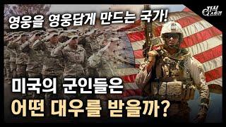 미국의 군인들은 어떤 대우를 받을까? / 영웅을 영웅답…