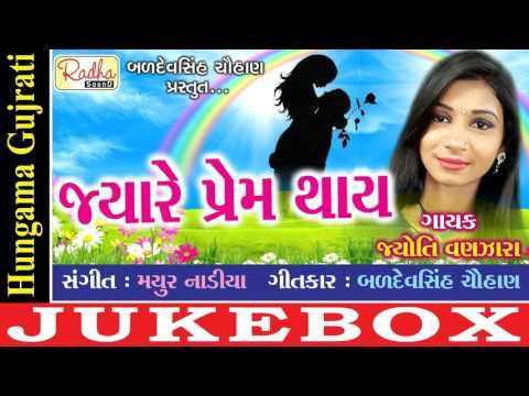 Jyare Preem Thay | Jyoti vanzara | Gujarati Romantic Song | Audio Jukebox
