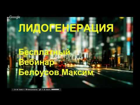Лидогенерация из Vkontakte, Facebook, Instagram - Макс Белоусов (23.07.2016)