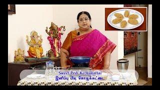 Recipe 40: Sweet Pedi Kozhukattai