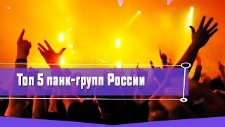 ТОП 5 ПАНК ГРУПП РОССИИ
