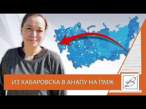 Переезд на Юг. Хабаровск - Анапа.
