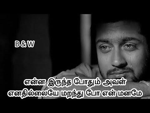 b&w-💕-tamil-whatsapp-status-video-love-songs-new-💕