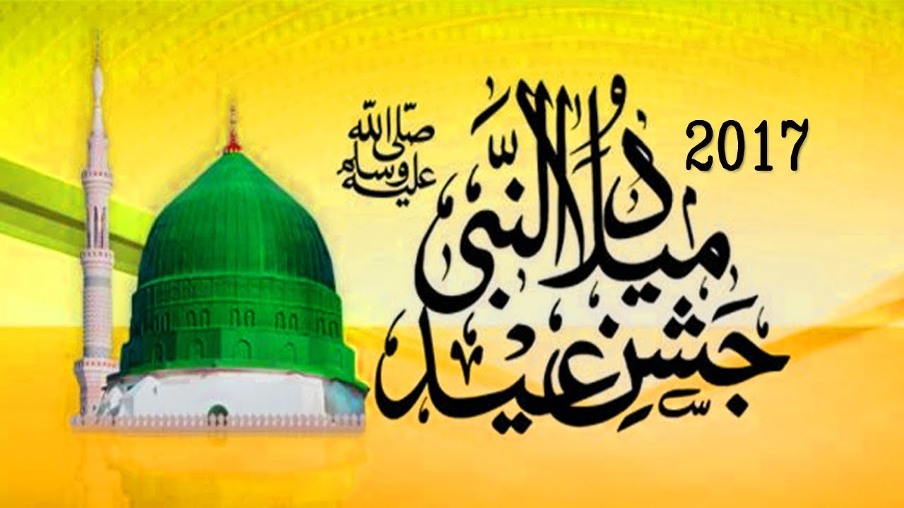 jashan eid milad un nabi mubarak