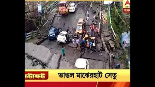 Know the current update of the situation where Majherhat Bridge Collapsed Tuesday evening