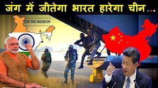अगर अब 2018 में भारत और चीन के बिच जंग हुआ तो जीतेगा कौन ?can india win a war against china ??