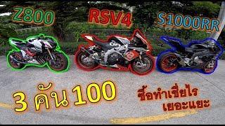 เร่เข้ามา-3-คัน-100-จ้า-s1000rr-rsv4-z800-แก๊งล้อแดง-กรูซื้อมาเยอะเพื่ออะไรว่ะ-ep-623