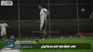 """مصر العربية   الملاعب """"المعشبة صناعيًا"""" تكسر حصار غزة الرياضي"""