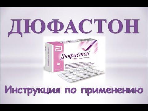 Дюфастон (таблетки): Инструкция по применению