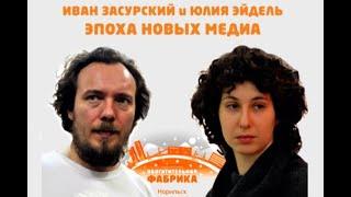 ИВАН ЗАСУРСКИЙ. ПУБЛИЧНАЯ ЛЕКЦИЯ В НОРИЛЬСКЕ 2013. Часть 1.