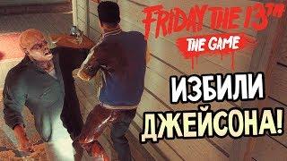 Friday the 13th: The Game — ДВА ПАРНЯ ИЗБИЛИ ДЖЕЙСОНА И ОТОБРАЛИ МАСКУ!
