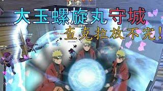 【黃龍】CSO忍界大戰-超大玉螺旋丸無敵守城,血極雷神哞才是真牛神吧! 武器精華