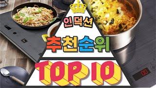 전기레인지 인덕션 인기제품 TOP10 비교 추천!