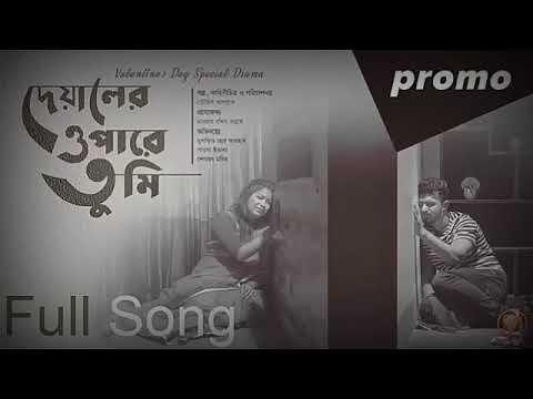 Download valentine's special drama 2019 deyaler opare tumi musfiq r. farhan parsa evana