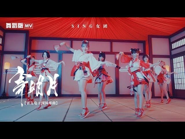 ?SING???????????MV[Dance Version Music Video]