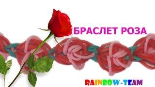 """Плетение из резиночек от Rainbow Team.  Браслет """"Роза"""""""
