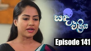 Sanda Eliya - සඳ එළිය Episode 141 | 04 - 10 - 2018 | Siyatha TV Thumbnail