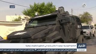 التلفزيون العربي | الداخلية التونسية: توقيف 5 عناصر يشتبه بانتمائهم لتنظيمات إرهابية