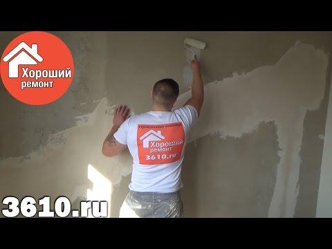 видео: Чем и как загрунтовать стены. Густая грунтовка или обычная?