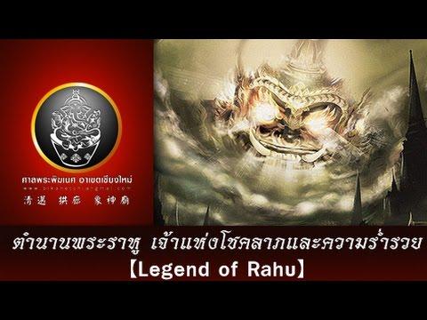 ตำนานพระราหู เจ้าแห่งโชคลาภและความร่ำรวย【Legend of Rahu】