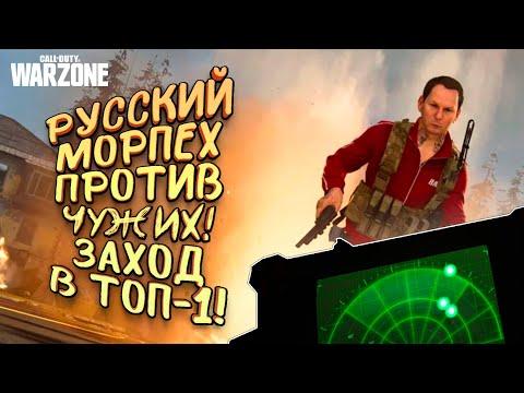 РУССКИЙ МОРПЕХ ПРИШЕЛ БРАТЬ ТОП-1! - ВОКРУГ ЧУЖИЕ В Call Of Duty: Warzone