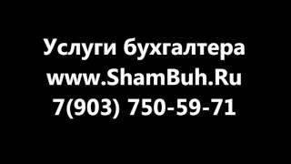 бухгалтерская отчетность услуги / +7(903) 750-59-71/ ShamBuh.Ru(, 2016-01-10T17:31:40.000Z)