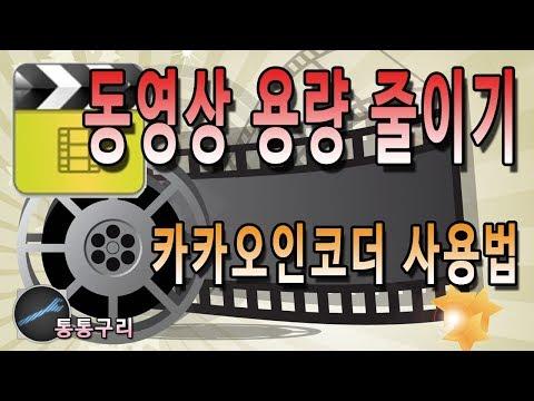동영상 용량 줄이기 카카오인코더 프로그램 사용법!